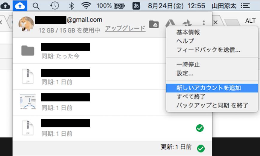 ドライブ ファイル ストリーム グーグル